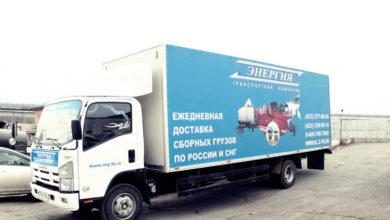 Photo of ЭНЕРГИЯ